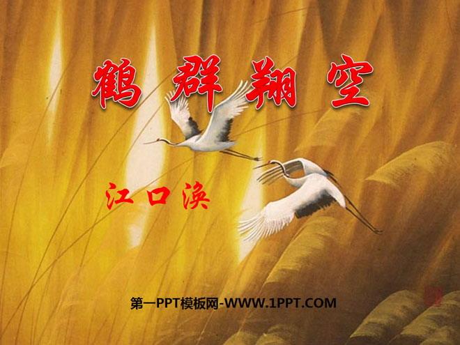 《鹤群翔空》PPT课件2 一、教学目标 1.了解鹤群不断变化的飞翔身姿,体会其中的美感。 2.学习通过细节描写突出主题的写法。 3.体会鹤群互助互爱、团结奋战的团队精神 。 默读课文: 找出文章中描写鹤群飞翔于空中美姿的句子及关键词语。 朗读课文 找出文章中鹤群与鹰的细节描写,并分析鹤群所体现出的精神? .