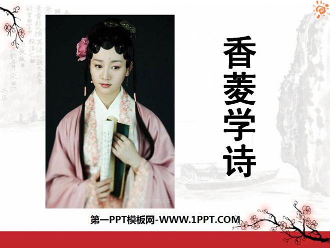 《香菱学诗》PPT课件8