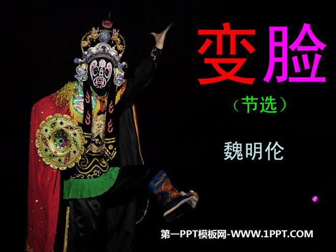 《变脸》PPT课件4