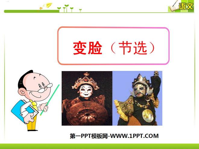 《变脸》PPT课件5