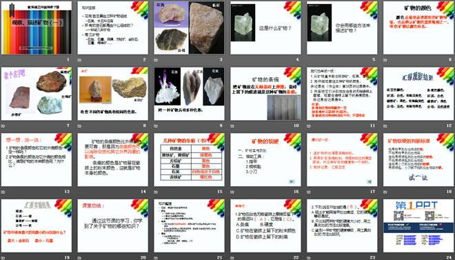 《观察、描述矿物》岩石和矿物PPT课件