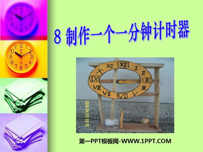 《制作一个一分钟计时器》时间的测量ppt课件2