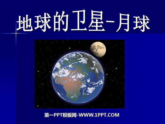 《地球的卫星—月球》宇宙PPT课件3