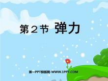 《弹力》力PPT课件5