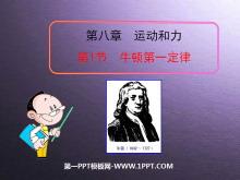《牛顿第一定律》运动和力PPT课件3