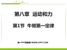 《牛顿第一定律》运动和力PPT课件5