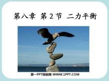 《二力平衡》运动和力PPT课件5