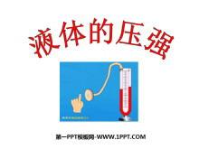 《液�w的���》���PPT�n件