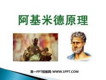 《阿基米德原理》浮力PPT课件3