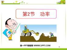 《功率》功和机械能PPT课件2