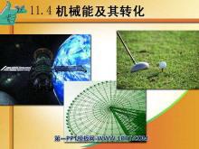 《机械能及其转化》功和机械能PPT课件2