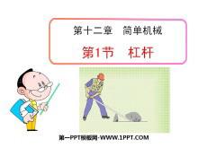 《杠杆》简单机械PPT课件2