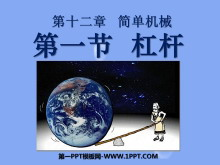 《杠杆》简单机械PPT课件3