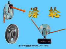 《滑轮》简单机械PPT课件