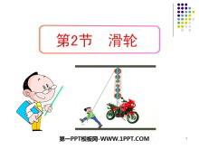 《滑轮》简单机械PPT课件2