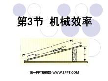 《机械效率》简单机械PPT课件