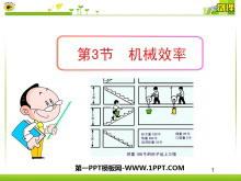 《机械效率》简单机械PPT课件2