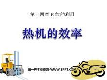 《热机的效率》内能的利用PPT课件4