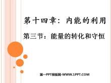 《能量的转化和守恒》内能的利用PPT课件3