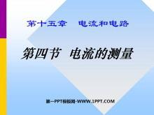 《电流的测量》电流和电路PPT课件