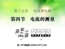 《电流的测量》电流和电路PPT课件2