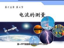 《电流的测量》电流和电路PPT课件3