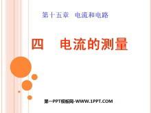 《电流的测量》电流和电路PPT课件4