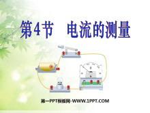 《电流的测量》电流和电路PPT课件5