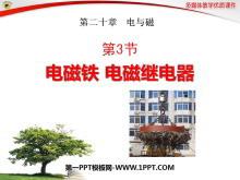 《电磁铁 电磁继电器》电与磁PPT课件6
