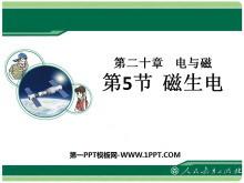 《磁生电》电与磁PPT课件3