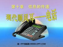 《现代顺风耳──电话》信息的传递PPT课件4