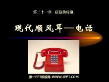 《现代顺风耳──电话》信息的传递PPT课件5