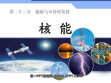 《核能》能源与可持续发展PPT课件3