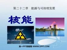 《核能》能源与可持续发展PPT课件4