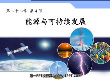 《能源与可持续发展》PPT课件