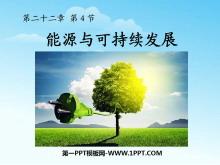 《能源与可持续发展》PPT课件2