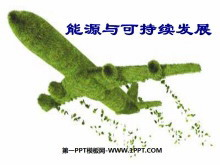 《能源与可持续发展》PPT课件3