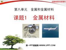 《金属材料》金属和金属材料PPT课件6