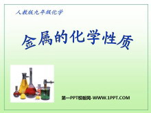 《金属的化学性质》金属和金属材料PPT课件2