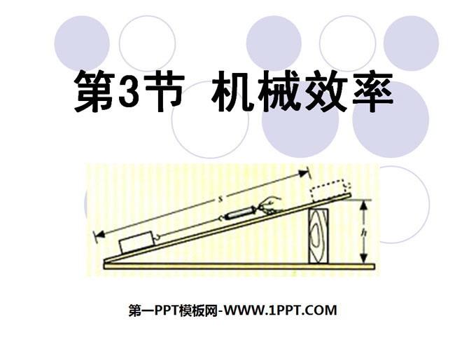 《�C械效率》���C械PPT�n件