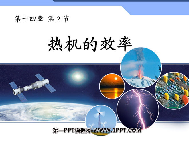 《热机的效率》内能的利用ppt课件2