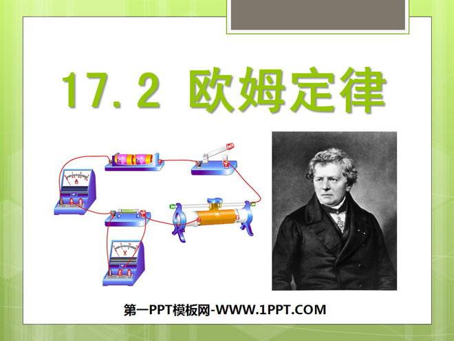 电压电流电阻_《欧姆定律》PPT课件 - 第一PPT