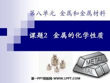 《金属的化学性质》金属和金属材料PPT课件7