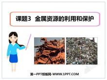 《金属资源的利用和保护》金属和金属材料PPT课件5