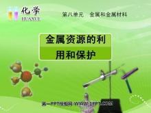 《金属资源的利用和保护》金属和金属材料PPT课件6