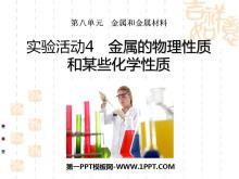 《金属的物理性质和某些化学性质》金属和金属材料PPT课件