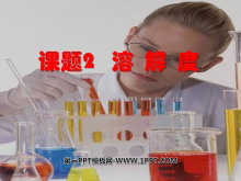 《溶解度》溶液PPT课件2