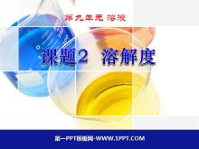 《溶解度》溶液PPT课件6