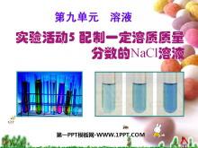 《一定溶质质量分数氯化钠溶液的配置》溶液PPT课件
