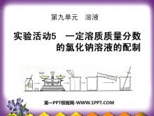 《一定溶质质量分数氯化钠溶液的配置》溶液PPT课件2